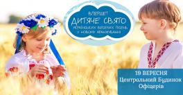 Дитяче свято українських пісень Файно Грайна Україна