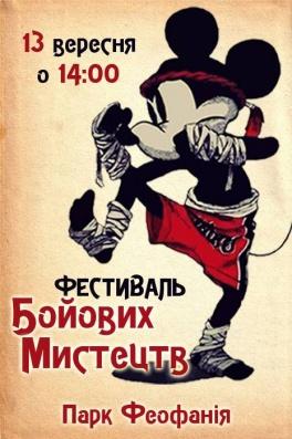 Фестиваль бойових мистецтв у парку Феофанія
